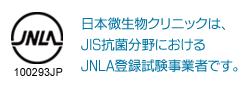 日本微生物クリニックは、JNLAの登録試験業者です。