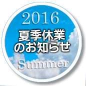 2016summer