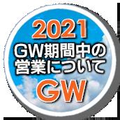 2021年ゴールデンウイーク期間中の営業について